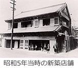 昭和5年当時の新築店舗