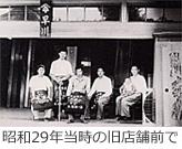 昭和29年当時の旧店舗前で