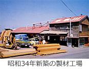 昭和34年新築の製材工場