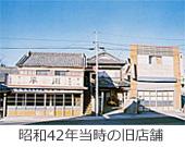 昭和42年当時の旧店舗